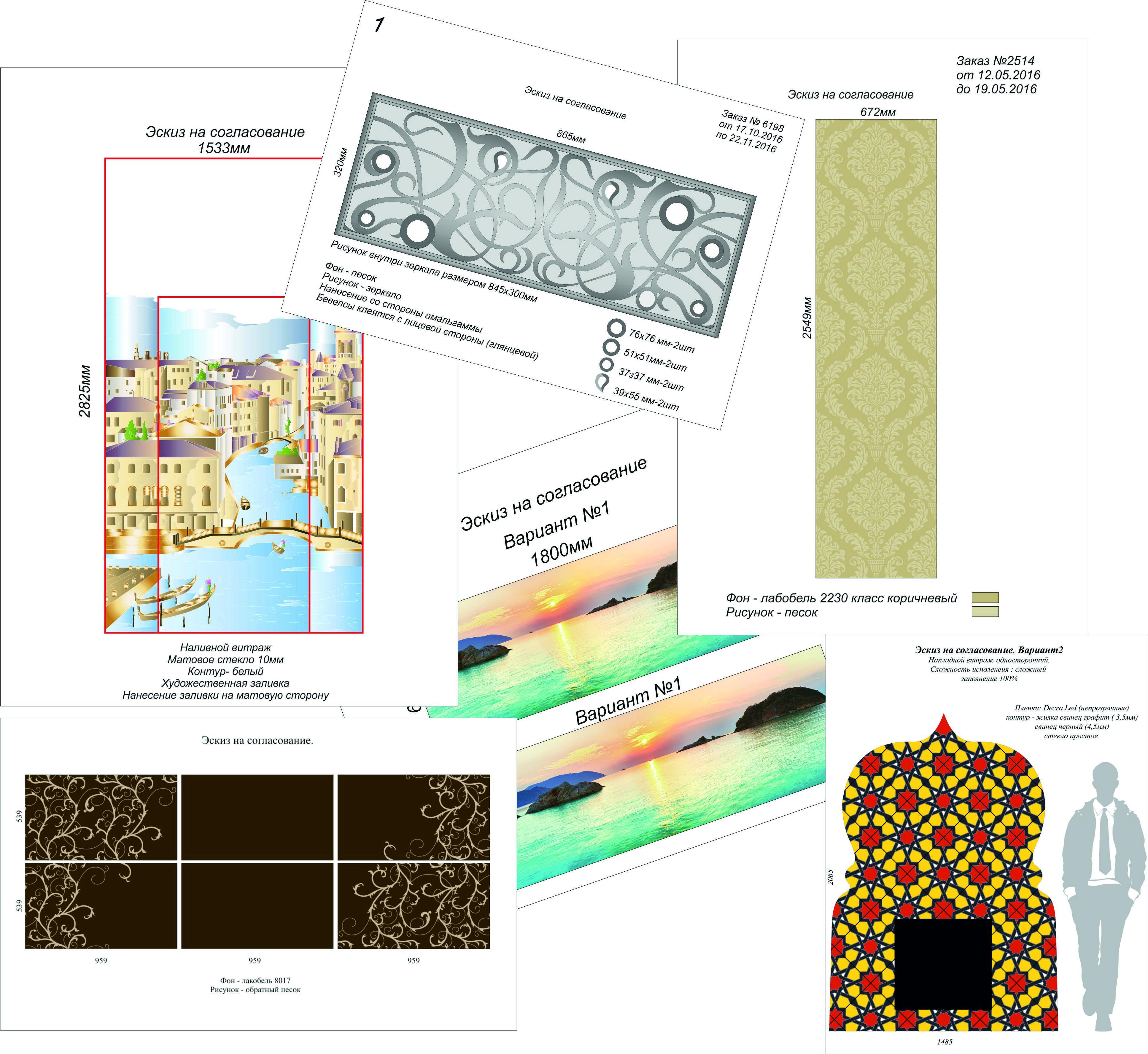 Подготовка проектировочных и дизайнерских макетов